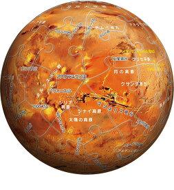 球体パズル YAM-2003-498 球体パズル 火星儀-THE MARS-(Ver.2) 60ピース パズル Puzzle ギフト 誕生日 プレゼント