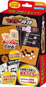おもちゃ BEV-BOG-028 ボードゲーム マスター将棋&囲碁 ミニ おもちゃ 誕生日 プレゼント 子供 女の子 男の子 ギフト