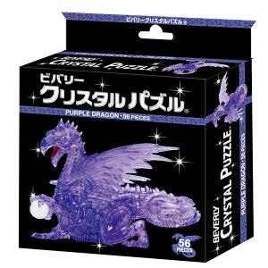 立体パズル BEV-50250 クリスタルパズル パープル ドラゴン 56ピース 立体パズル パズル Puzzle ギフト 誕生日 プレゼント