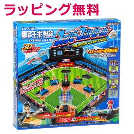 【あす楽】 おもちゃ EPT-07336 ボードゲーム 野球盤 3Dエース スーパーコントロール 誕生日 プレゼント 子供 女の子 男の子 ギフト クリスマス クリスマスプレゼント