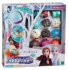 おもちゃ EPT-07346 アイスクリームタワー アナと雪の女王2 誕生日 プレゼント 子供 女の子 男の子 ギフト