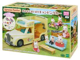 おもちゃ コ-63 シルバニアファミリー みんなでおとまりキャンピングカー [CP-SF] 誕生日 プレゼント 子供 女の子 3歳 4歳 5歳 6歳 ギフト お人形 シルバニア