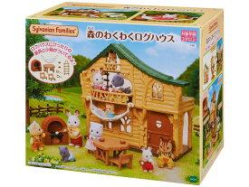 【あす楽】 おもちゃ コ-62 シルバニアファミリー 森のわくわくログハウス [CP-SF][CP-SF] 誕生日 プレゼント 子供 女の子 3歳 4歳 5歳 6歳 ギフト お人形 シルバニア