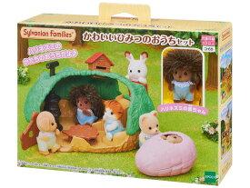 【あす楽】 おもちゃ コ-65 シルバニアファミリー かわいいひみつのおうちセット [CP-SF][CP-SF] 誕生日 プレゼント 子供 女の子 3歳 4歳 5歳 6歳 ギフト お人形 シルバニア