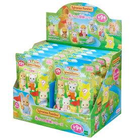 【あす楽】 おもちゃ BB-02 シルバニアファミリー 赤ちゃん探検シリーズ(1BOX) 誕生日 プレゼント 子供 女の子 3歳 4歳 5歳 6歳 ギフト お人形 シルバニア