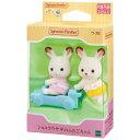 おもちゃ ウ-76 シルバニアファミリー ショコラウサギのふたごちゃん [CP-SF][CP-SF] 誕生日 プレゼント 子供 女の子 3歳 4歳 5歳 6歳 ギフト お人形 シルバニア