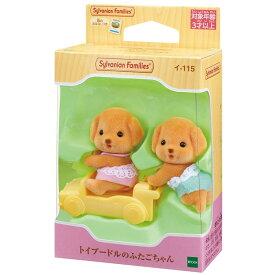 【あす楽】 おもちゃ イ-115 シルバニアファミリー トイプードルのふたごちゃん [CP-SF][CP-SF] 誕生日 プレゼント 子供 女の子 3歳 4歳 5歳 6歳 ギフト お人形 シルバニア