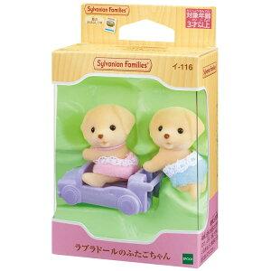 おもちゃ イ-116 シルバニアファミリー ラブラドールのふたごちゃん [CP-SF] 誕生日 プレゼント 子供 女の子 3歳 4歳 5歳 6歳 ギフト お人形 シルバニア