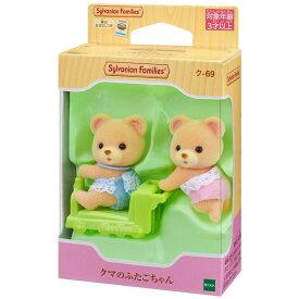 【あす楽】 おもちゃ ク-69 シルバニアファミリー クマのふたごちゃん [CP-SF][CP-SF] 誕生日 プレゼント 子供 女の子 3歳 4歳 5歳 6歳 ギフト お人形 シルバニア