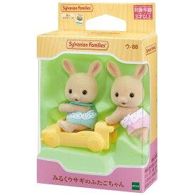 【あす楽】 おもちゃ ウ-88 シルバニアファミリー みるくウサギのふたごちゃん [CP-SF][CP-SF] 誕生日 プレゼント 子供 女の子 3歳 4歳 5歳 6歳 ギフト お人形 シルバニア