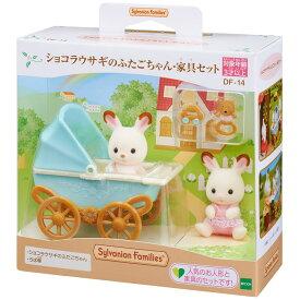 【あす楽】 おもちゃ DF-14 シルバニアファミリー ショコラウサギのふたごちゃん・家具セット [CP-SF][CP-SF] 誕生日 プレゼント 子供 女の子 3歳 4歳 5歳 6歳 ギフト お人形 シルバニア