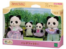 おもちゃ FS-39 シルバニアファミリー パンダファミリー ●予約 [CP-SF] 誕生日 プレゼント 子供 女の子 3歳 4歳 5歳 6歳 ギフト お人形 シルバニア