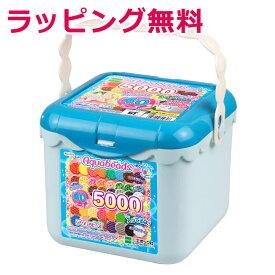 おもちゃ AQ-S63 アクアビーズ 5000ビーズバケツセット[CP-AQ] 誕生日 プレゼント 子供 ビーズ 女の子 男の子 5歳 6歳 ギフト