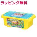 【あす楽】 おもちゃ AQ-291 アクアビーズ 8000ビーズコンテナどうぶついっぱいセット[CP-AQ] 誕生日 プレゼント …