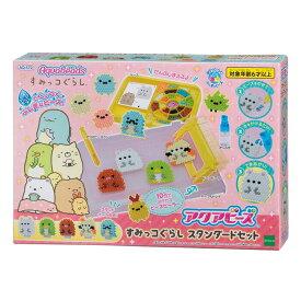 【あす楽】 おもちゃ AQ-S72 アクアビーズ すみっコぐらし スタンダードセット [CP-AQ] 誕生日 プレゼント 子供 ビーズ 女の子 男の子 5歳 6歳 ギフト