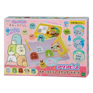 おもちゃ AQ-S72 アクアビーズ すみっコぐらし スタンダードセット[CP-AQ] 誕生日 プレゼント 子供 ビーズ 女の子 男の子 5歳 6歳 ギフト