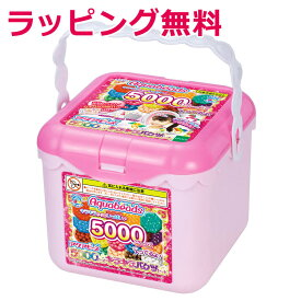 おもちゃ AQ-S77 アクアビーズ 5000ビーズ キラキラバケツセット[CP-AQ] 誕生日 プレゼント 子供 ビーズ 女の子 男の子 5歳 6歳 ギフト