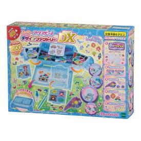 【あす楽】 おもちゃ AQ-S79 スーパーアクアビーズ デザインファクトリーDX [CP-AQ] 誕生日 プレゼント 子供 ビーズ 女の子 男の子 5歳 6歳 ギフト