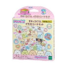 おもちゃ AQ-304 アクアビーズ すみっコぐらし イラストシートセット 誕生日 プレゼント 子供 ビーズ 女の子 男の子 5歳 6歳 ギフト