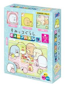 キューブパズル APO-13-117 すみっコぐらし すみっコぐらし キューブパズル 9コマ パズル Puzzle 子供用 幼児 知育玩具 知育パズル 知育 ギフト 誕生日 プレゼント 誕生日プレゼント