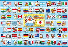 【あす楽】 ピクチュアパズル APO-25-004 ドラえもん どこでもドラえもん 世界の国旗 75ピース パズル Puzzle 子供用 幼児 知育玩具 知育パズル 知育 ギフト 誕生日 プレゼント 誕生日プレゼント