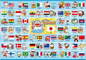 【あす楽】 ピクチュアパズル APO-25-004 ドラえもん どこでもドラえもん 世界の国旗 75ピース パズル Puzzle 子供用 幼児 知育玩具 知育パズル 知育 ギフト 誕生日 プレゼント 誕生日プレゼ