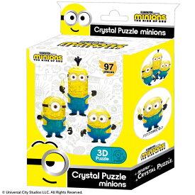立体パズル BEV-50230 クリスタルパズル ミニオンズ 97ピース 立体パズル パズル Puzzle ギフト 誕生日 プレゼント