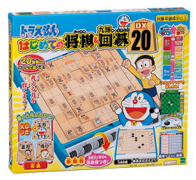 【あす楽】 おもちゃ EPT-03803 ドラえもん はじめての将棋 & 九路囲碁ゲームDX20 誕生日 プレゼント 子供 女の子 男の子 ギフト