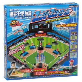 【あす楽】 おもちゃ EPT-07336 ボードゲーム 野球盤 3Dエース スーパーコントロール [CP-BO] 誕生日 プレゼント 子供 女の子 男の子 ギフト