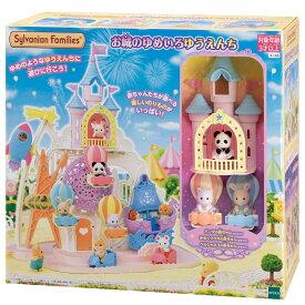 【あす楽】 おもちゃ コ-66 シルバニアファミリー お城のゆめいろゆうえんち [CP-SF] 誕生日 プレゼント 子供 女の子 3歳 4歳 5歳 6歳 ギフト お人形 シルバニア