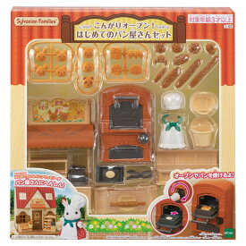 おもちゃ ミ-88 シルバニアファミリー こんがりオーブン! はじめてのパン屋さんセット[CP-SF] 誕生日 プレゼント 子供 女の子 3歳 4歳 5歳 6歳 ギフト お人形 シルバニア
