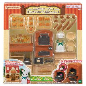 おもちゃ ミ-88 シルバニアファミリー こんがりオーブン! はじめてのパン屋さんセット [CP-SF] 誕生日 プレゼント 子供 女の子 3歳 4歳 5歳 6歳 ギフト お人形 シルバニア