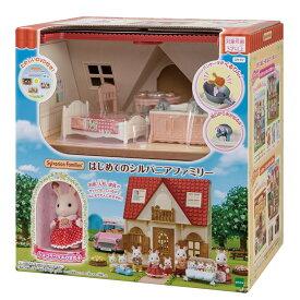 【あす楽】 おもちゃ DH-07 シルバニアファミリー はじめてのシルバニアファミリー [CP-SF] 誕生日 プレゼント 子供 女の子 3歳 4歳 5歳 6歳 ギフト お人形 シルバニア