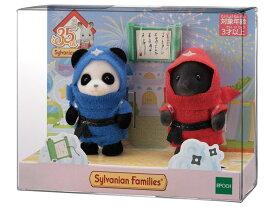 おもちゃ 35TH シルバニアファミリー 赤ちゃん忍者[CP-SF] 誕生日 プレゼント 子供 女の子 3歳 4歳 5歳 6歳 ギフト お人形 シルバニア