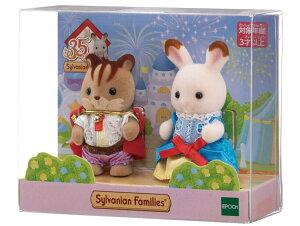 おもちゃ 35TH シルバニアファミリー 赤ちゃんペアセット(プリンセス & プリンス) [CP-SF] 誕生日 プレゼント 子供 女の子 3歳 4歳 5歳 6歳 ギフト お人形 シルバニア
