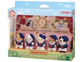 おもちゃ C-61 シルバニアファミリー 赤ちゃんセレブレーションマーチングバンド [CP-SF] 誕生日 プレゼント 子供 女の子 3歳 4歳 5歳 6歳 ギフト お人形 シルバニア