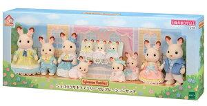 おもちゃ C-62 シルバニアファミリー ショコラウサギファミリーセレブレーションセット [CP-SF] 誕生日 プレゼント 子供 女の子 3歳 4歳 5歳 6歳 ギフト お人形 シルバニア