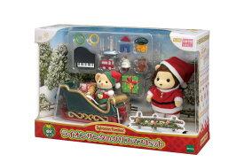 おもちゃ セ-206 シルバニアファミリー ライオンサンタのクリスマスセット [CP-SF] 誕生日 プレゼント 子供 女の子 3歳 4歳 5歳 6歳 ギフト お人形 シルバニア