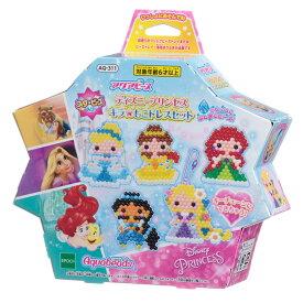 おもちゃ AQ-311 アクアビーズ ディズニープリンセス キラ ☆ もこ ドレスセット 誕生日 プレゼント 子供 ビーズ 女の子 男の子 5歳 6歳 ギフト