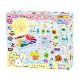 おもちゃ AQ-S86 アクアビーズ すみっコぐらし スペシャルセット  [CP-AQ] 誕生日 プレゼント 子供 ビーズ 女の子 男の子 5歳 6歳 ギフト