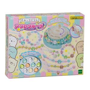 おもちゃ C-60 すみっコぐらし アクセクルーラ 誕生日 プレゼント 子供 女の子 男の子 6歳 7歳 8歳 ギフト