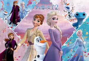 子供用パズル TEN-DK70-367 ディズニー ぼうけんのであい (アナと雪の女王2) 70ピース パズル Puzzle 子供用 幼児 知育玩具 知育パズル 知育 ギフト 誕生日 プレゼント 誕生日プレゼント