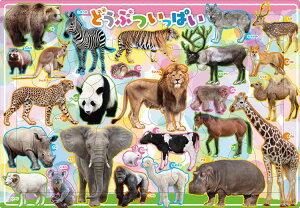 【あす楽】 ピクチュアパズル APO-25-106 ペット・動物 どうぶついっぱい 35ピース パズル Puzzle 子供用 幼児 知育玩具 知育パズル 知育 ギフト 誕生日 プレゼント 誕生日プレゼント
