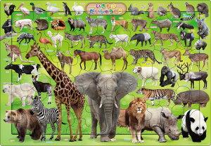 【あす楽】 ピクチュアパズル APO-25-107 ペット・動物 いきものだいしゅうごう 63ピース パズル Puzzle 子供用 幼児 知育玩具 知育パズル 知育 ギフト 誕生日 プレゼント 誕生日プレゼント