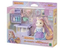 おもちゃ フ-15 シルバニアファミリー おしゃれなポニーの美容師さんセット [CP-SF] 誕生日 プレゼント 子供 女の子 3歳 4歳 5歳 6歳 ギフト お人形 シルバニア