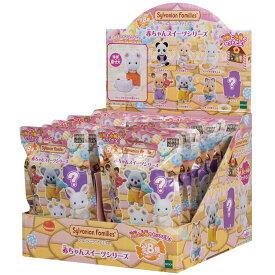 おもちゃ BB-05 シルバニアファミリー 赤ちゃんコレクション - 赤ちゃんスイーツシリーズ - (1BOX) [CP-SF] 誕生日 プレゼント 子供 女の子 3歳 4歳 5歳 6歳 ギフト お人形 シルバニア