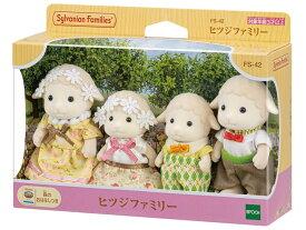 おもちゃ FS-42 シルバニアファミリー ヒツジファミリー [CP-SF] 誕生日 プレゼント 子供 女の子 3歳 4歳 5歳 6歳 ギフト お人形 シルバニア