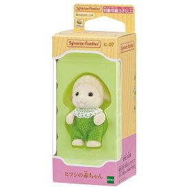 おもちゃ ヒ-07 シルバニアファミリー ヒツジの赤ちゃん [CP-SF] 誕生日 プレゼント 子供 女の子 3歳 4歳 5歳 6歳 ギフト お人形 シルバニア