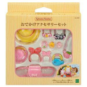おもちゃ カ-316 シルバニアファミリー おでかけアクセサリーセット [CP-SF] 誕生日 プレゼント 子供 女の子 3歳 4歳 5歳 6歳 ギフト お人形 シルバニア