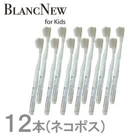 BLANC NEW for Kids12本【ネコポス】
